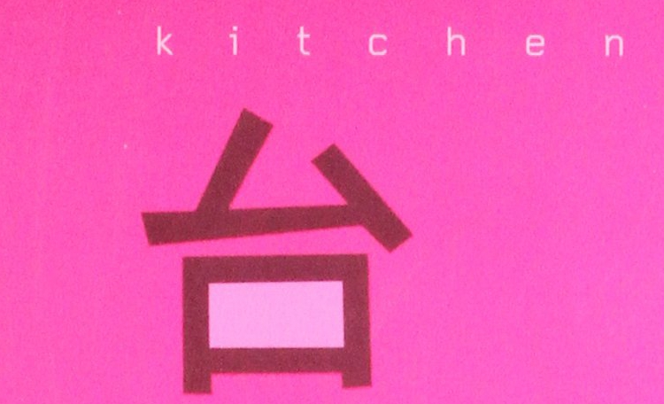 Image of Reading Group: Kitchen